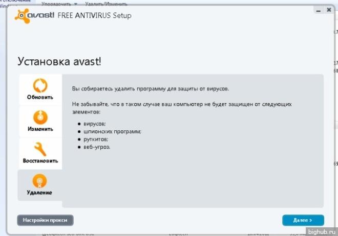 полное удаление Avast - фото 5