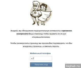 блокировка страницы вконтакте
