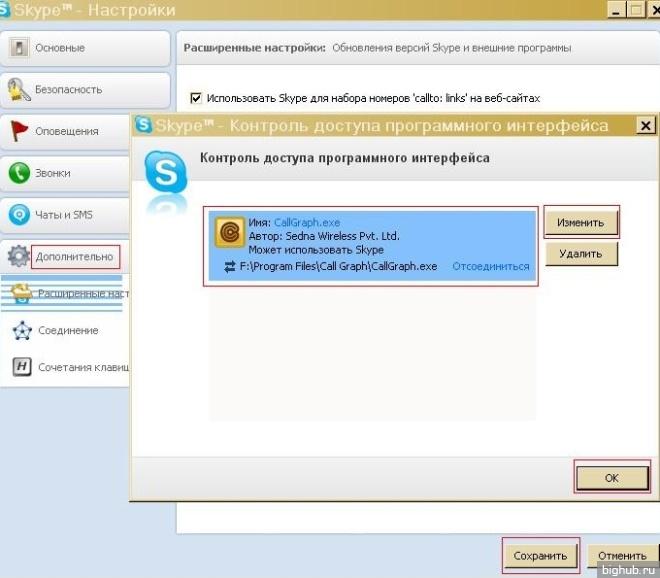 Разрешить программе пользоваться Skype