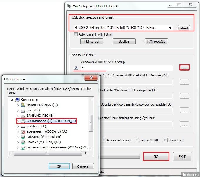 копирование файлов на загрузочную флешку
