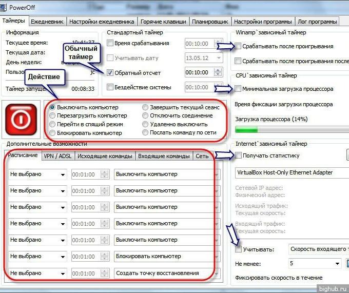 Скачать программу для включения компьютера в заданное время windows 7