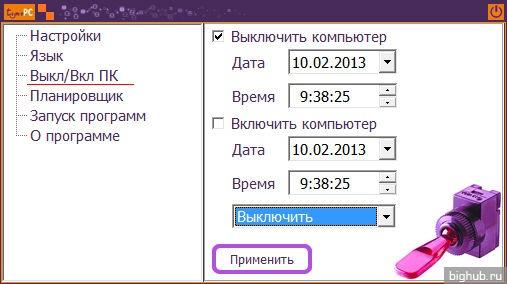 Настройки TimePC