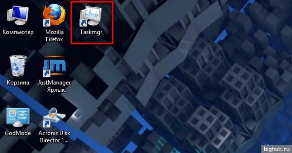 Создать ярлык taskmgr.exe