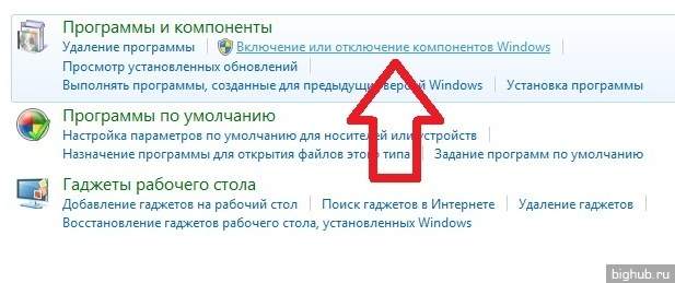 Включение и отключение всех компонентов Windows