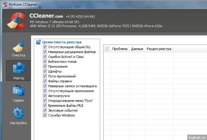 CCleaner реестр