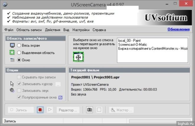 запись с помощью UVScreenCamera