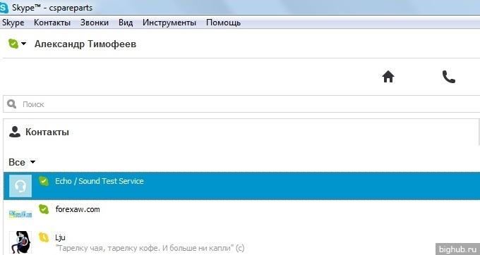 проверка звука Skype