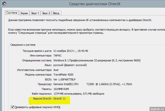 текущая версия DirectX