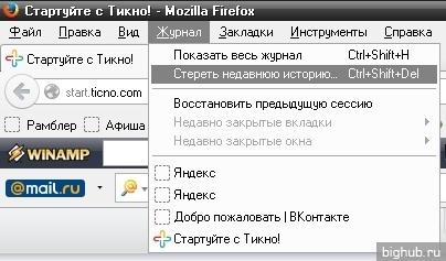 удаление в Firefox