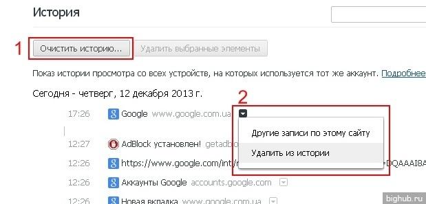 Удаление в Chrome